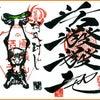 栖足寺(静岡)の画像