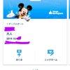ハロウィンディズニー♡大人インパ計画②初めてのオンラインチケット購入(*´ `*)ニヒ♪の画像