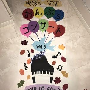 今日はおんぷ's最大イベント! みんなでつくるハートでつくる おんぷ'sコンサート!!の画像