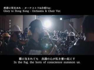 に あれ 香港 栄光