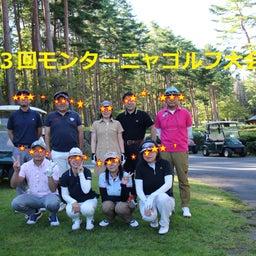 画像 第3回モンターニャゴルフ大会   の記事より 1つ目