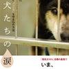 ガス室で命を絶たれる「元飼い犬」たちの叫びの画像