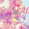 【募集中】10月22日花恋カフェ開催します!!