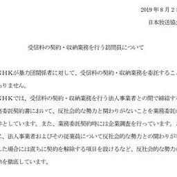 画像 NHKの集金人に本当に暴力団関係者が使われているのか。 の記事より