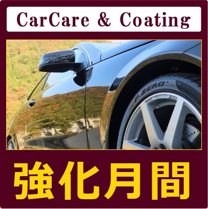 車お手入れコーティング・カーケア強化月間開催中!