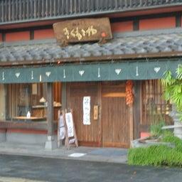 画像 熊本_熊本城ときくもとやのお菓子 の記事より 9つ目
