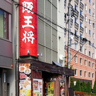"""ランパス盛岡版Vol.17の3店目""""大阪王将"""""""