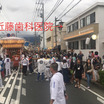 2019伊勢原道灌祭り