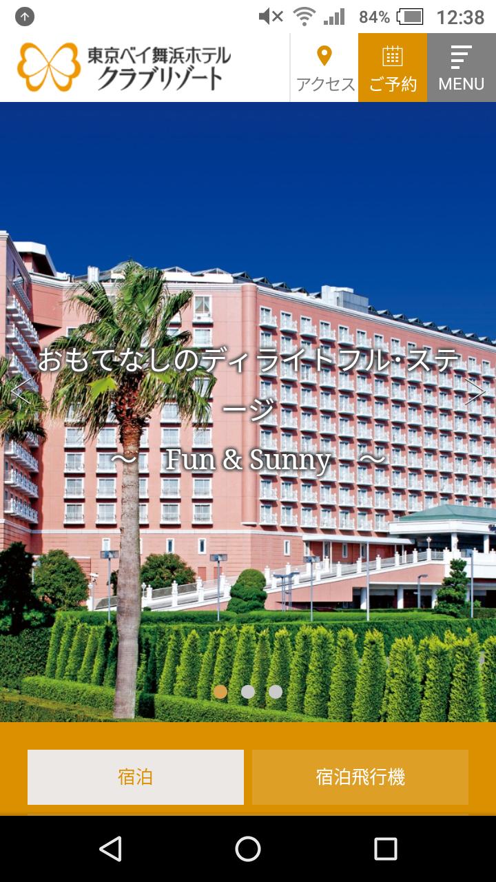 オフィシャル ホテル ディズニー