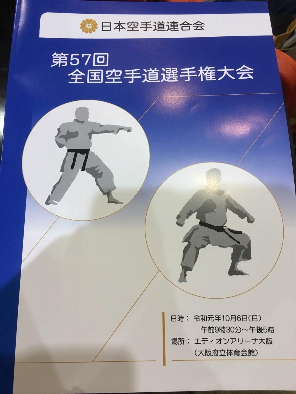 日本空手道連合会  第57回全国空手道選手権大会について 2の記事より