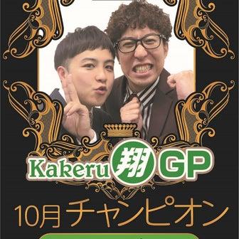 「Kakeru翔GP」ライブレポート!!