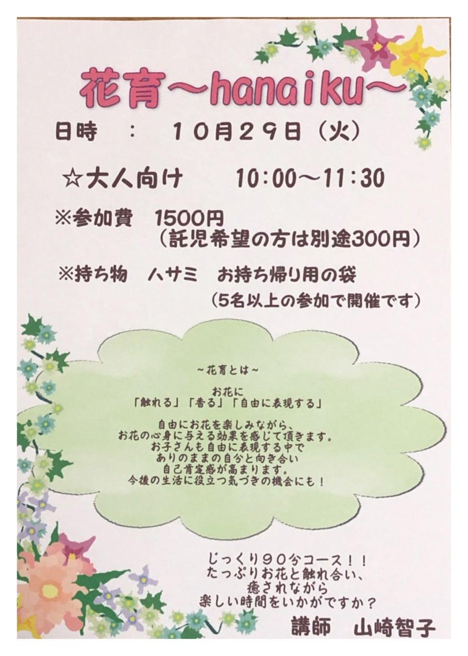 10/29(火) 「花育」のお知らせ!
