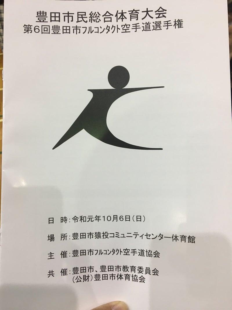 体育 協会 市 豊田