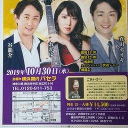画像 広島で新曲発売記念パーティー!! の記事より 19つ目