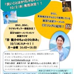 画像 広島で新曲発売記念パーティー!! の記事より 24つ目