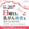 10月20日は「日曜日に乳がん検査を受けられる日」ですの画像
