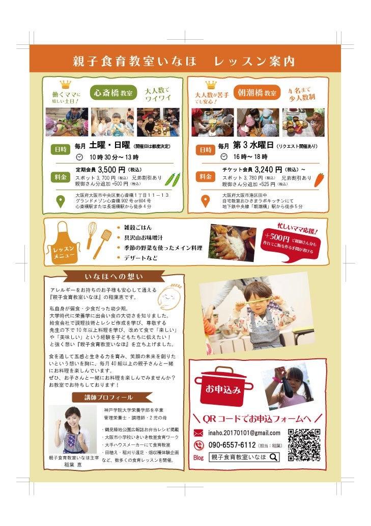 【2歳児  食育教室  in南堀江教室】の記事より