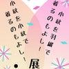 「小紋展」-10月ちいさな展示会のお知らせ-の画像