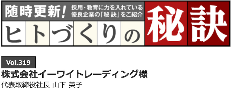 記事掲載/ヒトづくりの秘訣