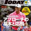 ゴルフトゥデイ2019年11月号【569号】発売中!の画像
