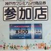 おやこサロンぴっぴで神戸市プレミアム付商品券が使えますの画像