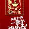10月7日 佐久高校生ラーメン甲子園 佐久商工会議所会頭賞受賞の画像