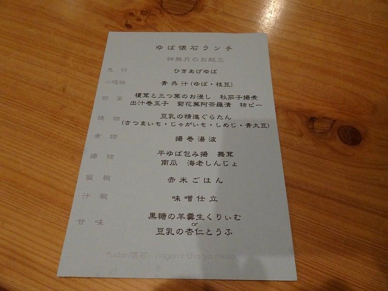 20191005和み茶屋(メニュー)