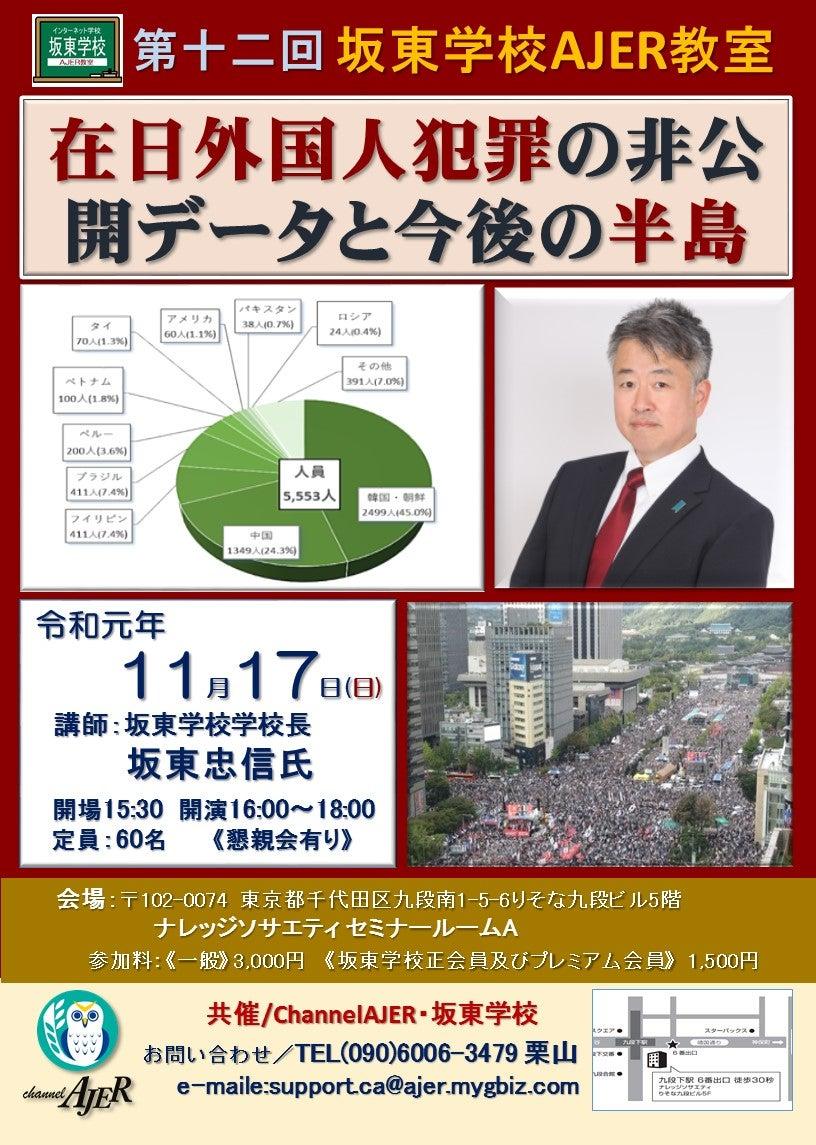 陛下御即位に関連する警備と日本人の「嫌韓」の記事より