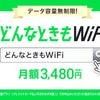 いつでもどこでもお得に使えるWiFiの画像