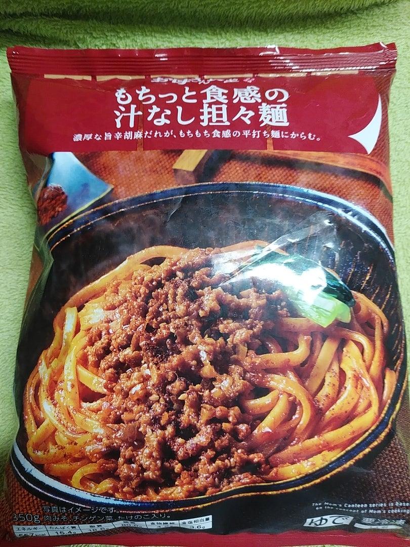 ファミマ 汁 なし 担々麺