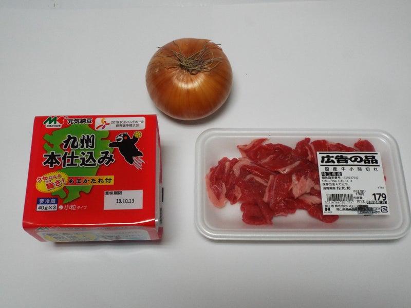 牛丼食べたよ! | はらちゃんのブログ