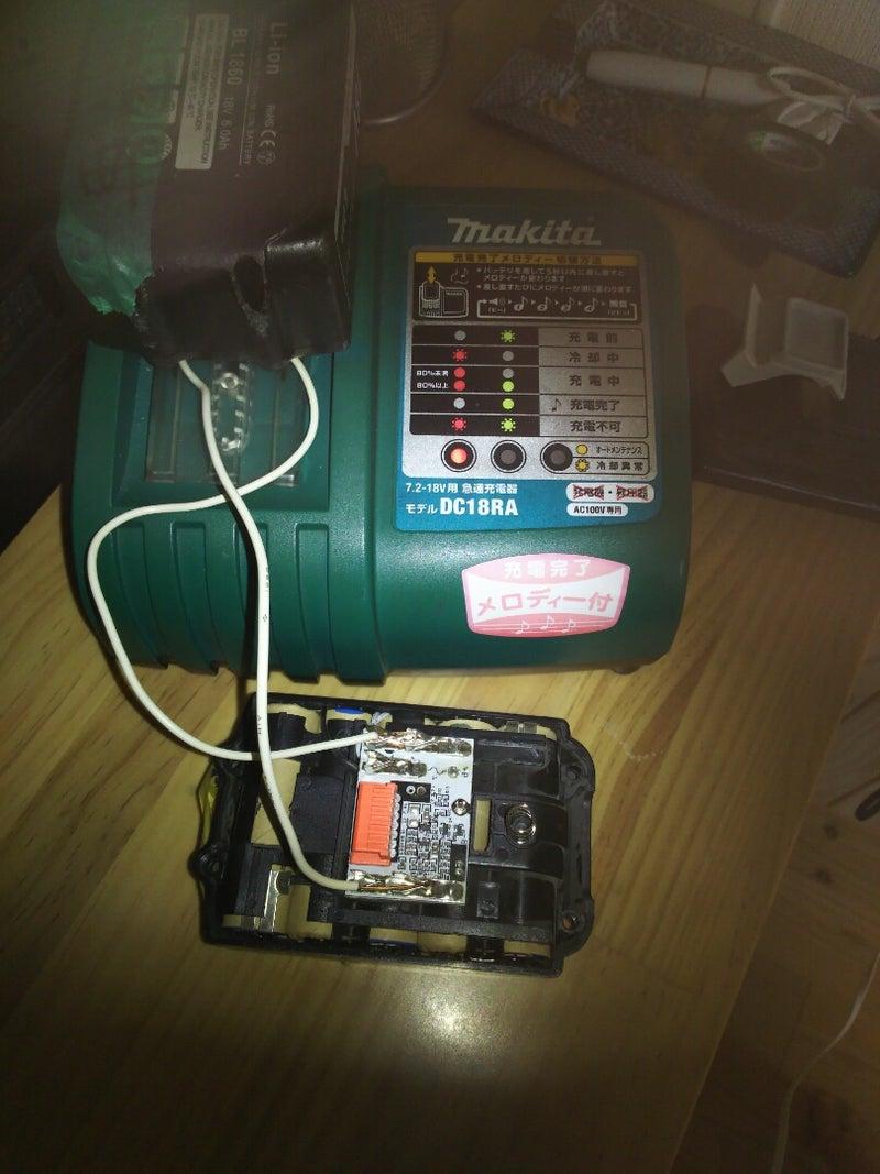 器 マキタ 充電 電動工具の互換充電器は使える?マキタ互換の充電器を購入して動作を検証  