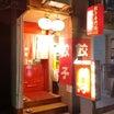 祥雲 Dinner 神戸市中央区