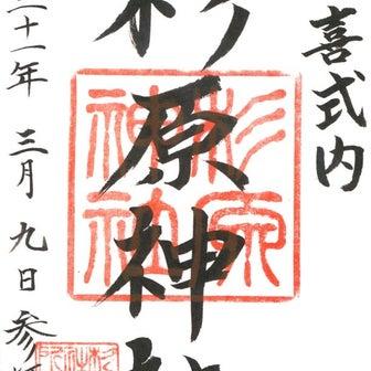 【御朱印】 杉原神社
