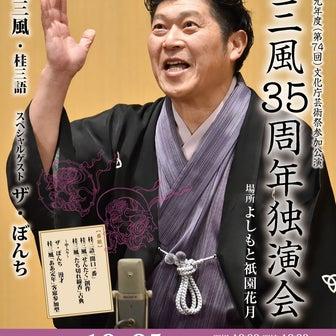2019年10月25日桂三風35周年独演会【特別公演】
