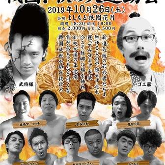 2019年10月26日米俵争奪!戦国!秋の大運動会【特別公演】