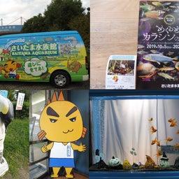画像 さいたま水族館&羽生水郷公園(埼玉県羽生市) の記事より 1つ目