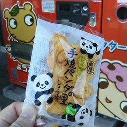 画像 モラージュ菖蒲&埼玉県の可愛い煎餅(埼玉県久喜市) の記事より 6つ目