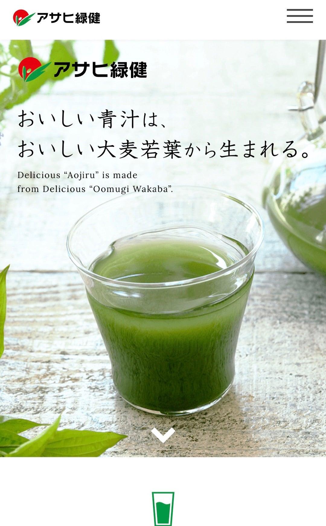 効 青 汁 cm 緑