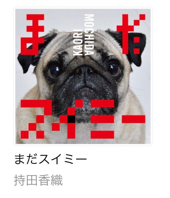 香織 スイミー 持田