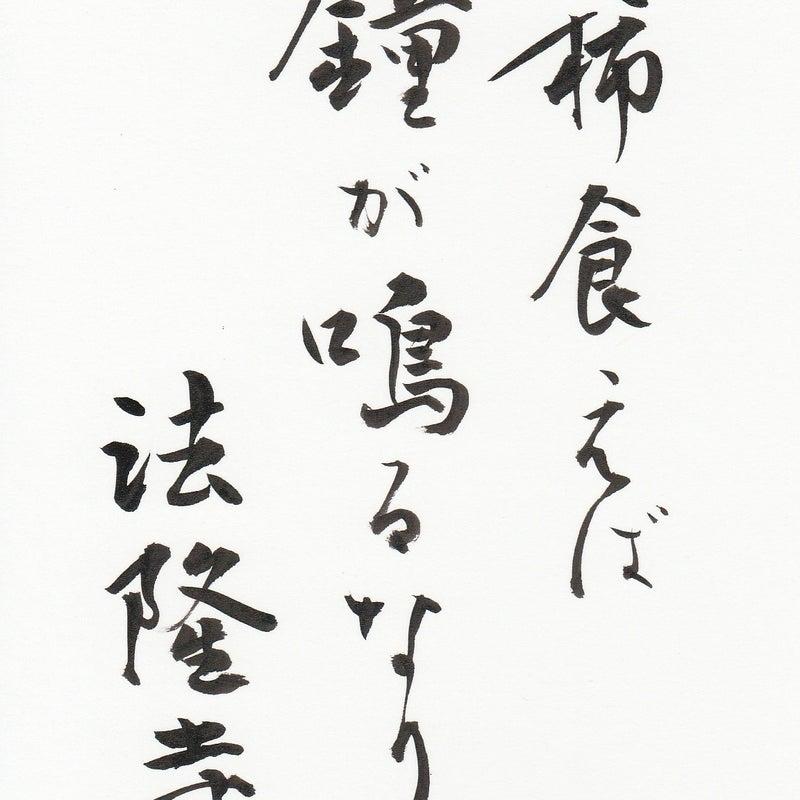 が 柿 法隆寺 意味 なり 鐘 えば 鳴る 食