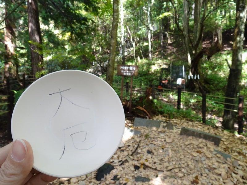 20191004奥日光(二荒山神社・カワラケ割り)