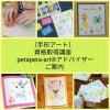 【手形アート 資格】  petapeta-art®アドバイザー育成講座の画像