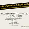NDS2019舞台裏-HCL Nomadアプリを作ろう編の画像