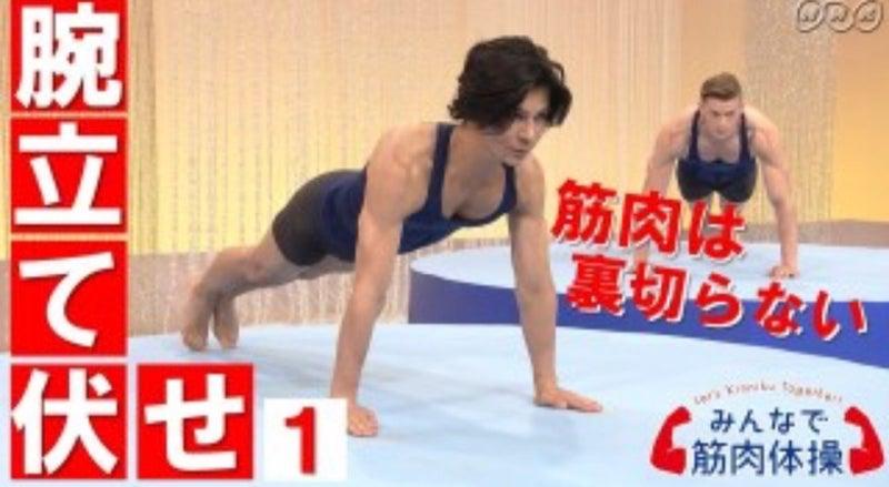 ダイエット 筋肉 体操