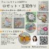 \☆HAPPY☆BOX☆Vol.7 出店者紹介⑰/ロゼット作りと王冠作りの画像