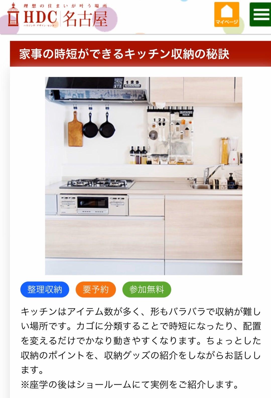 HDC名古屋セミナーのお知らせです