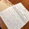 就労移行支援 訓練生からの嬉しいお手紙の画像