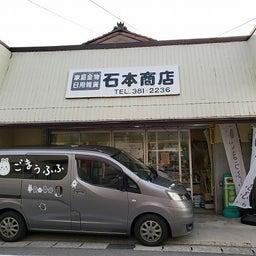 画像 【好奇心】ニシノコンサルで知り合った大島さんに会いに行ったよ の記事より 1つ目