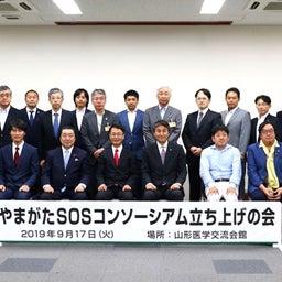 画像 「やまがたSOSコンソーシアム」心肺停止から社会復帰率日本一を目指す! の記事より 1つ目